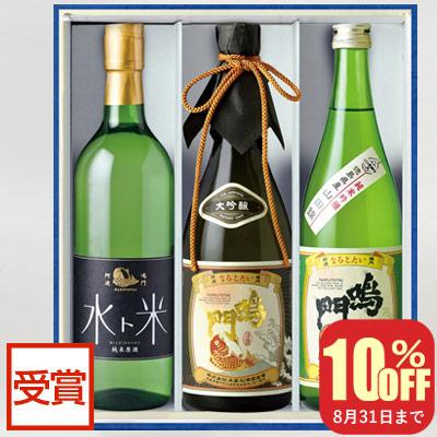 ワイングラスでおいしい日本酒アワード2021受賞酒セッ