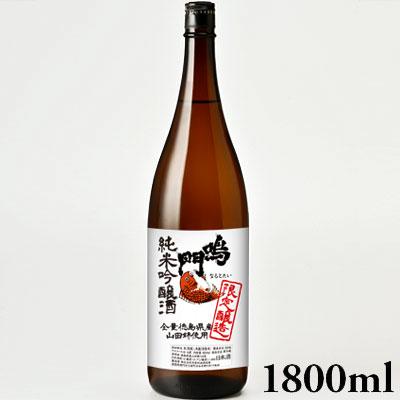 鳴門鯛 純米吟醸<全量徳島県産山田錦>【蔵直限定】