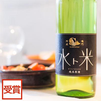 ナルトタイ 純米原酒 水ト米