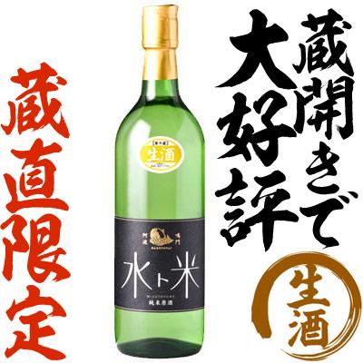 ナルトタイ 純米原酒 水ト米【生酒】720ml【蔵直限定】