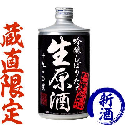 鳴門鯛 吟醸しぼりたて無濾過生原酒(新酒)