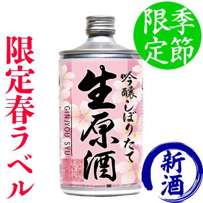 鳴門鯛 吟醸しぼりたて生原酒720ml(生缶)桜ラベル<ネットショップ限定>