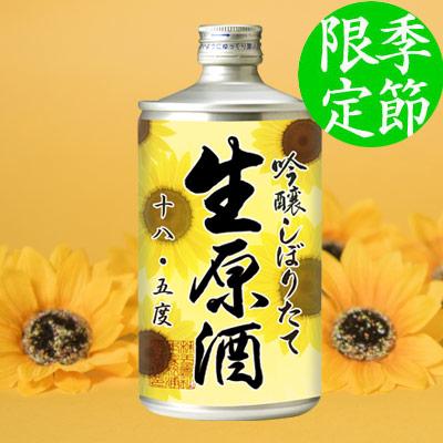 鳴門鯛 吟醸しぼりたて生原酒 720ml(生缶)夏ラベル【蔵直限定】
