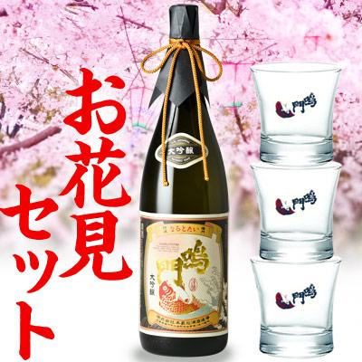【お花見セット】鳴門鯛 大吟醸 1800ml+ぐい呑みグラス3個