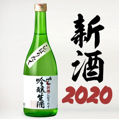 鳴門鯛 新酒しぼりたて 吟醸生酒 720ml<2020年>