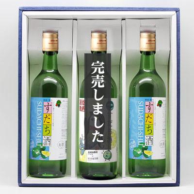 ギフト すだち酒3本(すだち酒 アマビエちゃんラベル1本含む)