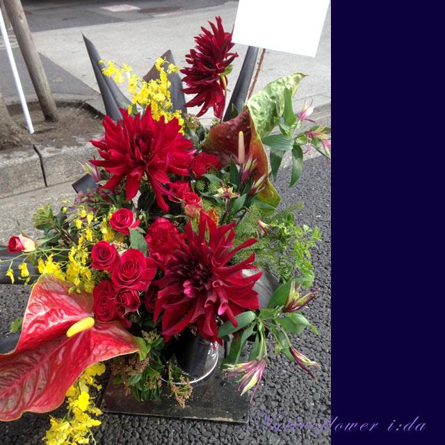 開店祝い お花 アレンジメント