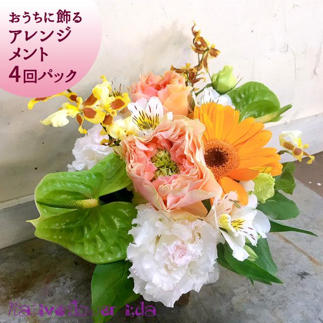 おうちに飾る季節のお花 色見本 二子玉川の花屋ネイティブフラワーイーダ