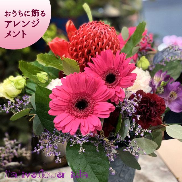 おうちに飾る季節のお花 二子玉川の花屋ネイティブフラワーイーダ