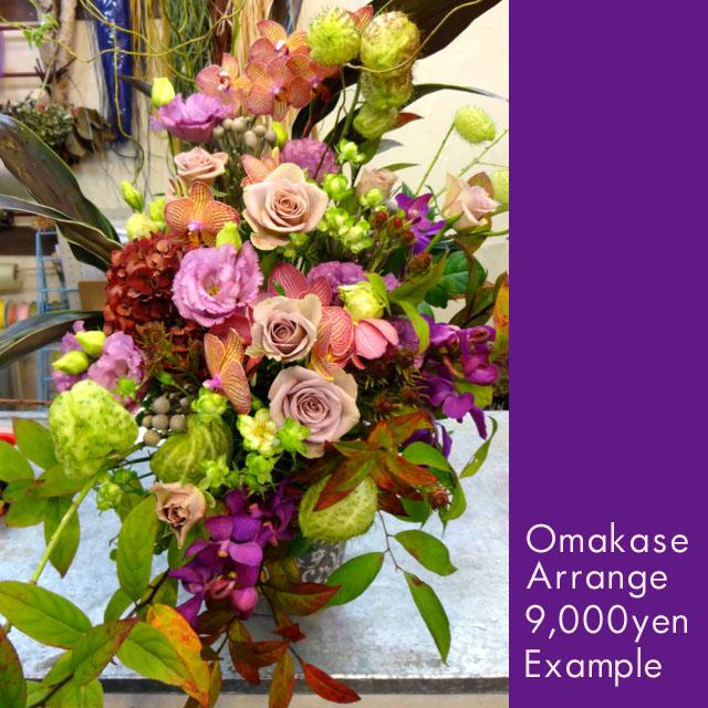 お祝い花 おまかせアレンジ9000 二子玉川の花屋ネイティブフラワーイーダ