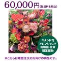 ネイティブフラワーイーダ 電話注文 スタンド花アレンジメント
