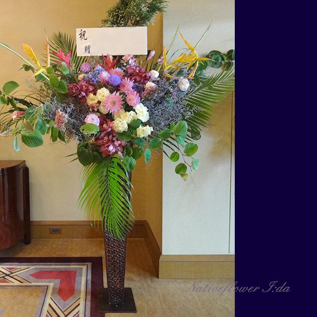 開店祝い ネイティブフラワー スタンド花ヘルコニア