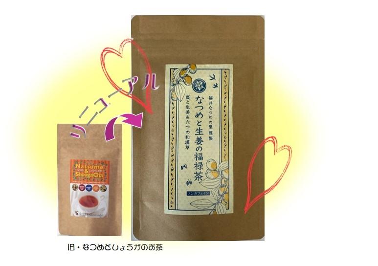 なつめと生姜の福禄茶(カップ用ティーバッグ)2g×10ケ入り