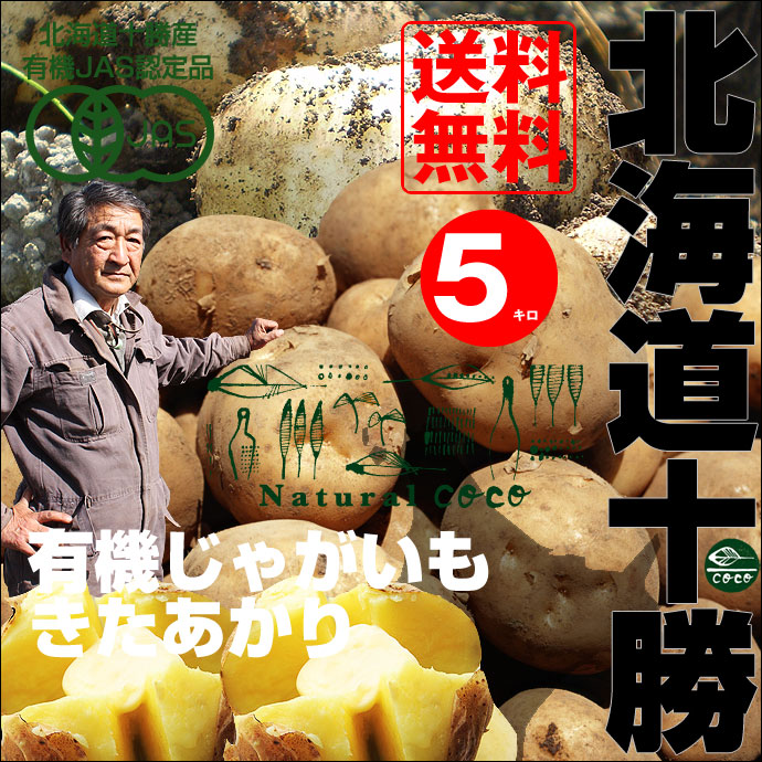 北海道の秋をまるごとお届け! 「泉さんの有機じゃがいも(きたあかり)」(5kg)【送料無料】