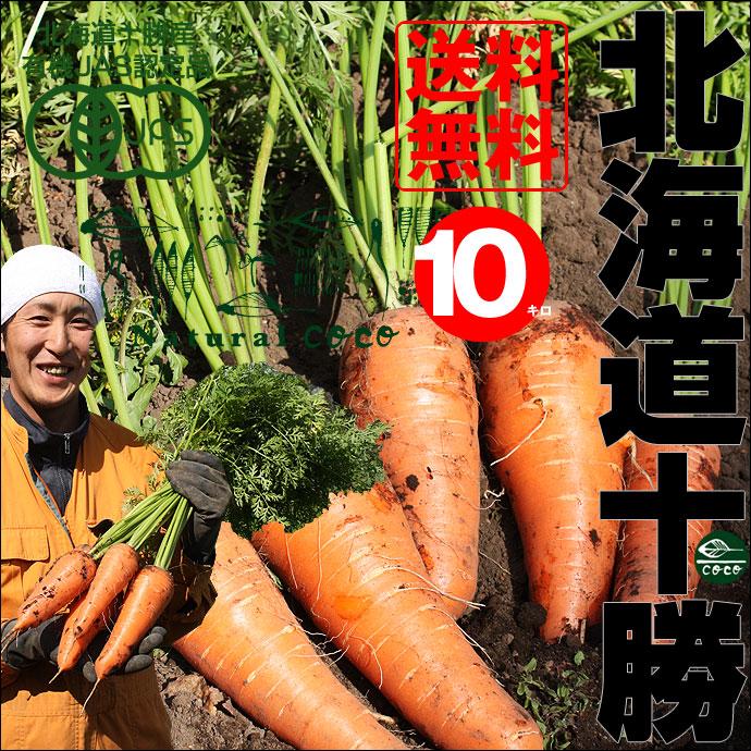 北海道の秋をまるごとお届け! 「泉さんの有機人参(にんじん)」(洗い人参)(10kg)【送料無料】