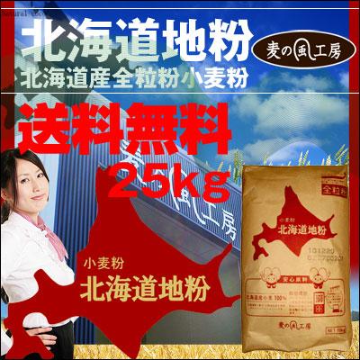 [代引き不可]【送料無料】【麦の風工房】十勝産小麦粉『北海道地粉』(25kg)【業務用】【北海道産小麦粉】