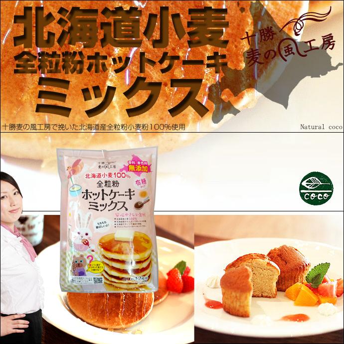 【麦の風工房】北海道小麦 全粒粉ホットケーキミックス