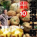 北海道の秋をまるごとお届け! 「泉さんの有機じゃがいも(きたあかり)」(10kg)【送料無料】