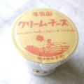 共働学舎 牛乳山クリームチーズ(120g)<冷蔵>