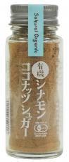 桜井 有機シナモンココナッツシュガー 35g