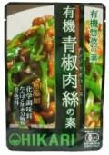 ヒカリ 有機青椒肉絲(チンジャオロースー)の素 100g