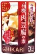 ヒカリ 有機肉豆腐の素 100g