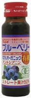OFP有機ブルーベリー(果汁入り飲料)