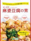 オーサワ麻婆豆腐の素