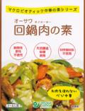 オーサワ回鍋肉の素