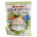 ウチノ サラダチキン(プレーン)(100g)