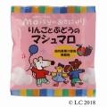 創健社 メイシーちゃん?のおきにいり りんごとぶどうのマシュマロ 16個(8個×2種)