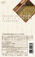 オーガニックスペルト小麦