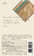 北海道産オーガニックライ麦
