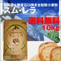 【送料無料】【麦の風工房】十勝産石臼挽き小麦粉『スムレラ』(10kg)【業務用】【北海道産小麦粉】