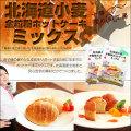 【麦の風工房】北海道小麦 全粒粉ホットケーキミックス5個セット