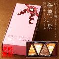 【送料無料】桜慈工房 熟旨チーズケーキ4個ギフト