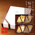 【送料無料】桜慈工房 熟旨チーズケーキ8個ギフト