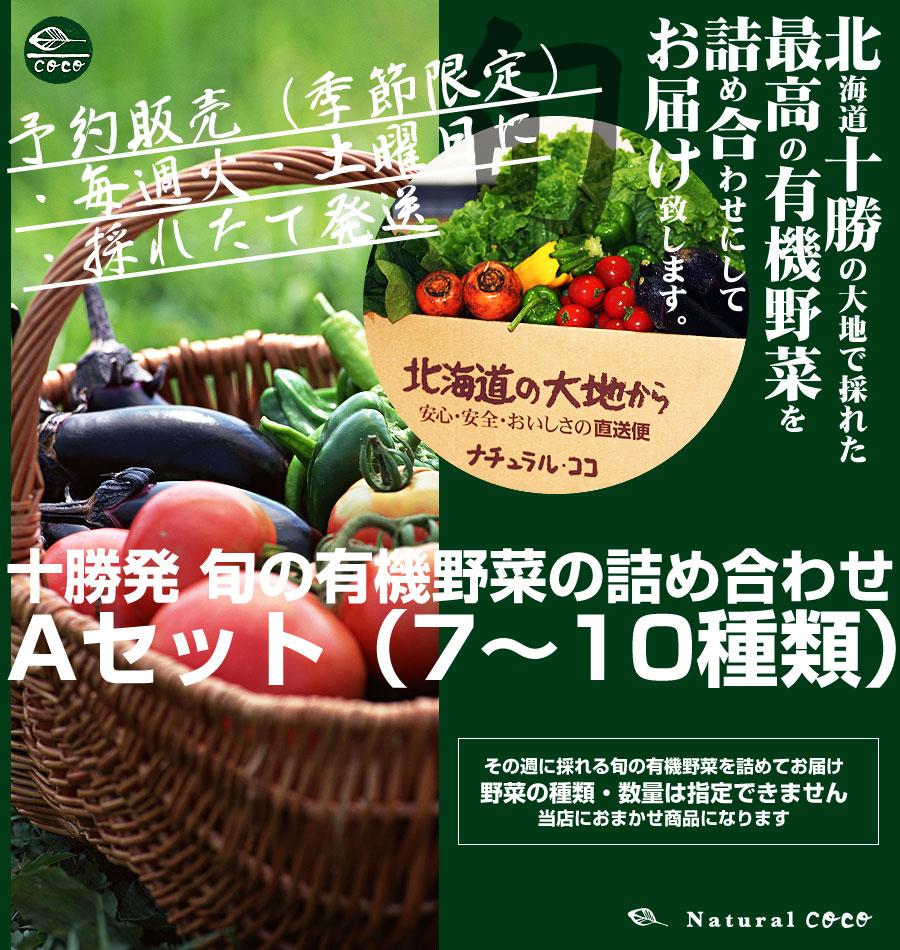 十勝発 旬の有機野菜の詰め合わせ Aセット(7~10種類)【予約販売(季節限定)】<冷蔵>※現在土曜日出荷のみとなっております。