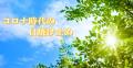 コロナ時代の日焼け止めセット(ブルーライトカット日焼け止め+ローション)