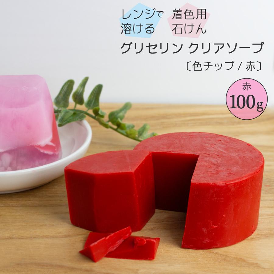 グリセリンクリアソープ 色チップ 赤