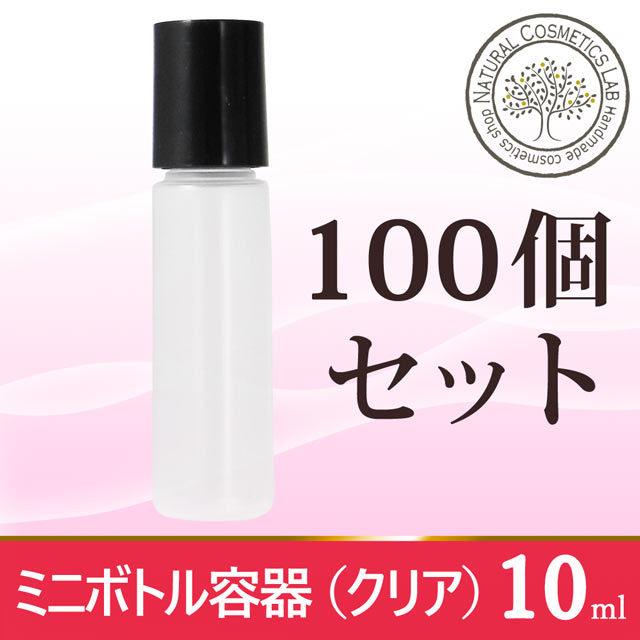 ミニボトル容器10ml (クリア) 100個セット