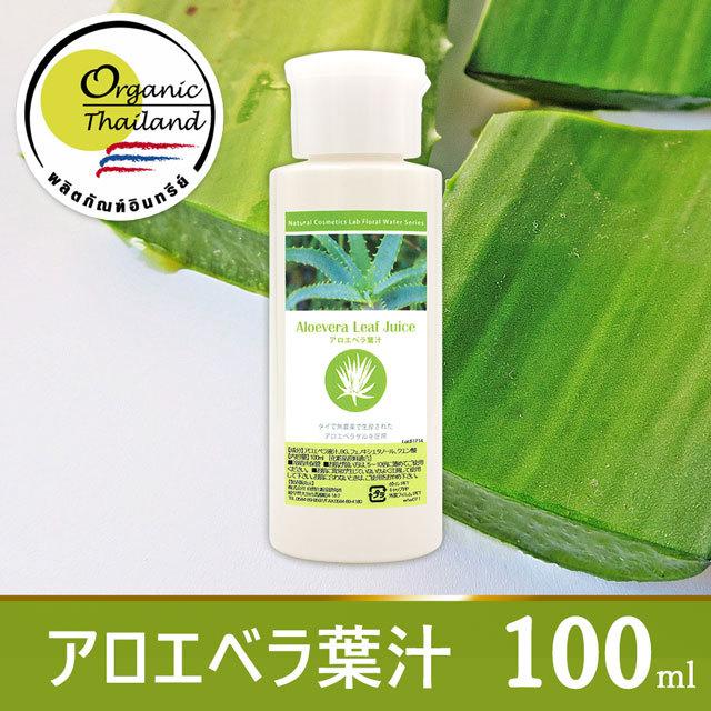 アロエベラ葉汁