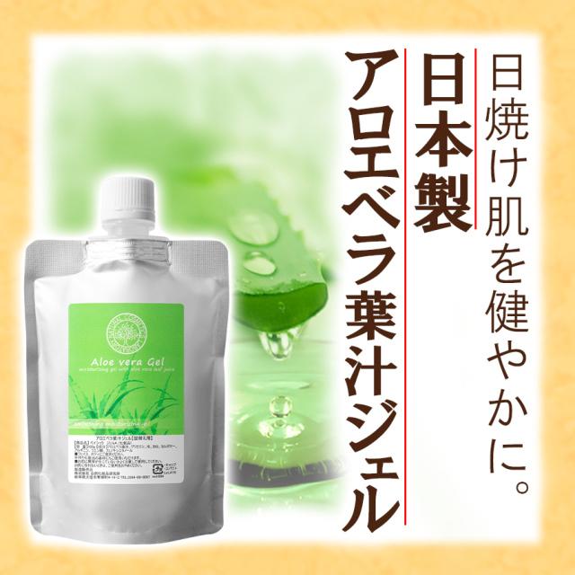 アロエベラ葉汁ジェル