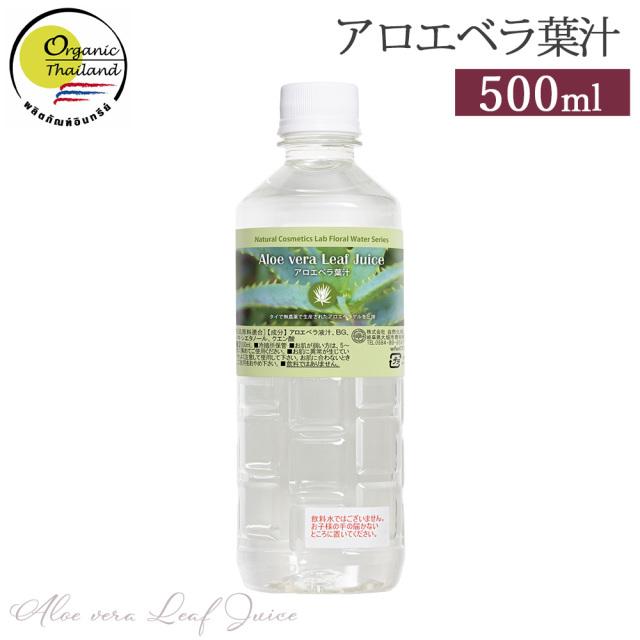 アロエベラ葉汁 オーガニック