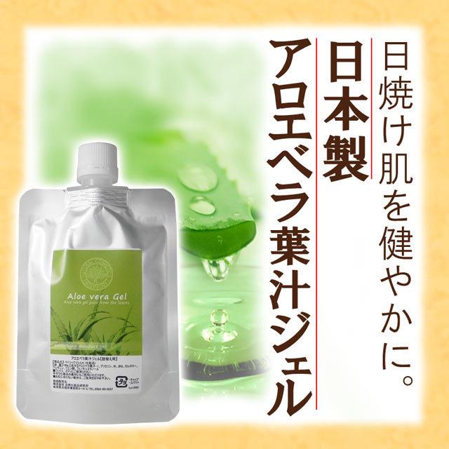 アロエベラ葉汁ジェル 100g