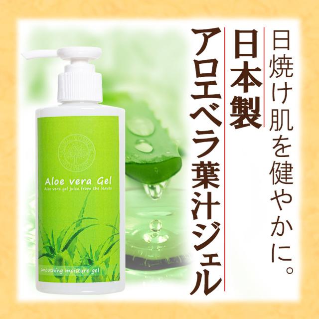 アロエベラ葉汁ジェル 200g