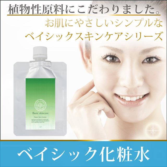 ベイシック化粧水