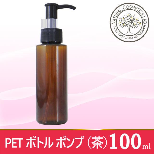 PETボトル ポンプ 茶 100ml