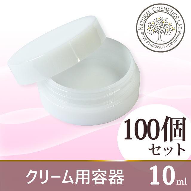 クリーム用容器 10ml