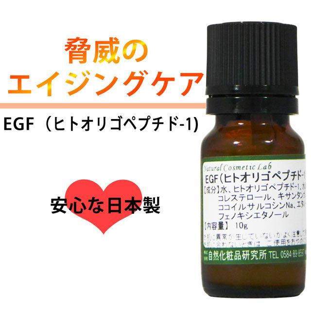 EGF(ヒトオリゴペプチド-1)